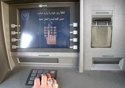 لزوم اخذ مجوز امنیتی توسط پذیرندگان عابربانک های خودگردان (موسسه کوثر سابق) تا ۲۰ شهریور ۱۴۰۰