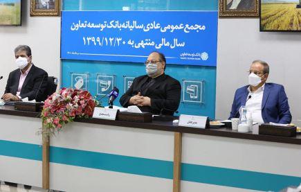 مهر تایید مجمع عمومی بانک توسعه تعاون بر صورتهای مالی سال ۹۹