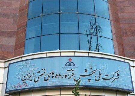 هدیه رایگان شرکت ملی پخش فرآوردههای نفتی ایران صحت ندارد