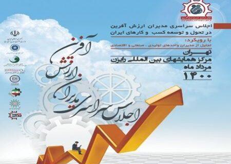 همراه اول حامی اجلاس سراسری مدیران ارزشآفرین در تحول و توسعه کسبوکارهای ایران