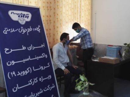 واکسیناسیون پیشگیری از کرونا در پگاه خوزستان
