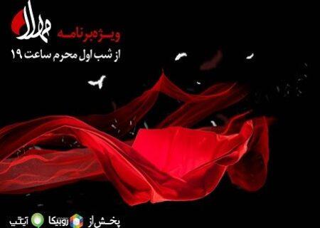 پخش ویژهبرنامه مهلا به مناسبت دهه اول ماه محرم از ۱۸ مردادماه