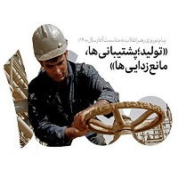 پشتیبانی از تولید به روایت بانک ملی ایران/ نهالی که به ثمر نشست