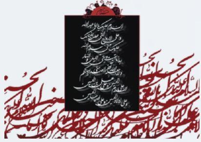 پیام مدیرعامل پاکسان به مناسبت ایام سوگواری سید و سالار شهیدان