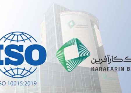 کارآفرین، گواهینامه ISO 10015:2019 گرفت