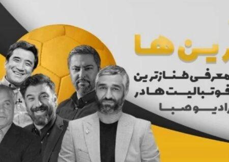 معرفی طنازترین فوتبالیستهای ایران