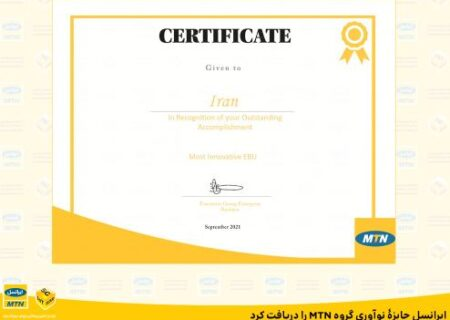 ایرانسل جایزۀ نوآوری گروه MTN را دریافت کرد