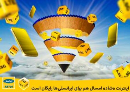 اینترنت «شاد» امسال هم برای ایرانسلیها رایگان است