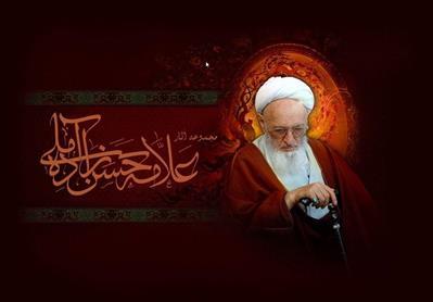 بانک قرضالحسنه مهر ایران درگذشت آیت الله حسنزادهآملی را تسلیت گفت