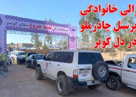 برگزاری رالی خانوادگی  پرسنل چادر ملو در یزد