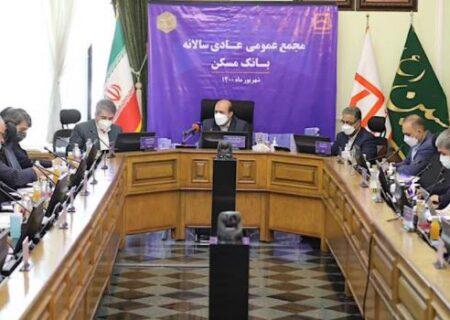 برگزاری مجمع عمومی سالانه بانک مسکن