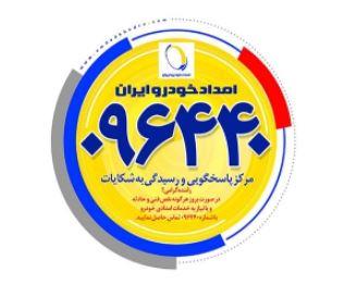 تخفیف حداکثری امدادخودرو ایران با خرید اشتراک کارت طلایی