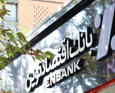 جابجایی موقت شعبه مدرس بانک اقتصادنوین در شیراز