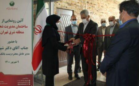 ساختمان مدیریت شعب منطقه شرق تهران با حضور مدیرعامل پست بانک ایران افتتاح شد
