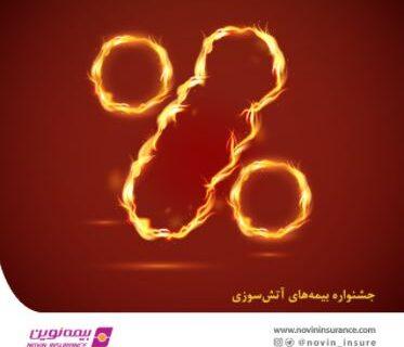 فروش ویژه بیمههای آتش سوزی نوین در مهر ١۴٠٠