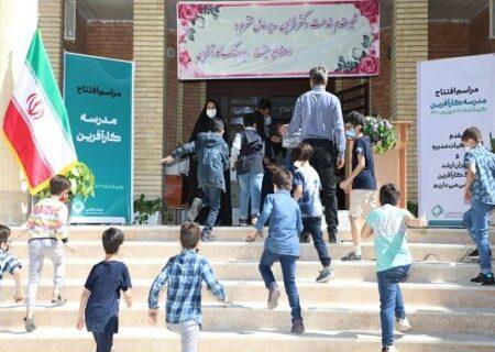 """مدرسه """"کارآفرین"""" استان کرمانشاه افتتاح شد"""