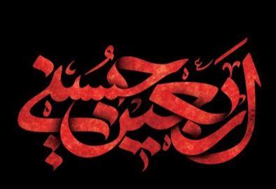 پیام تسلیت مدیر عامل صندوق تأمین خسارتهای بدنی به مناسبت اربعین حسینی