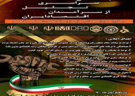 اجلاس سراسری تجلیل از سرآمدان اقتصاد ایران برگزار می شود