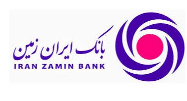 استراتژی بانکداری الکترونیک «بانک ایران زمین» در افق ۱۴۰۰ محقق شد
