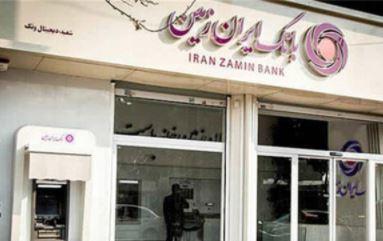 افتتاح دو مدرسه در خوزستان با حمایت بانک ایرانزمین