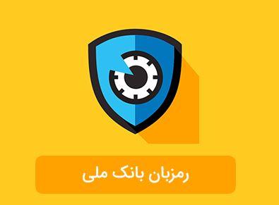 امکان دسترسی همه کاربران Ios به اپلیکیشن رمزبان بانک ملی ایران