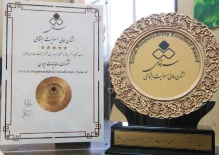 اهدای نشان عالی مسئولیت اجتماعی به شرکت دخانیات ایران