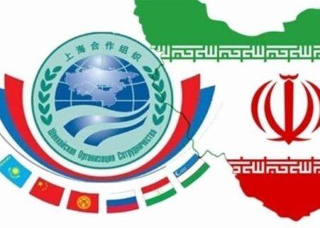 ایجاد فضای امن برای سرمایهگذاری خارجی با عضویت ایران در شانگهای