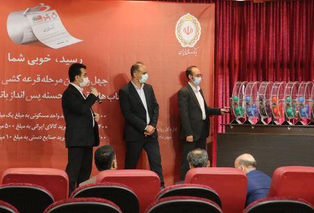 برگزاری چهل و دومین مرحله قرعه کشی جوایز حساب های قرض الحسنه پس انداز بانک ملی ایران