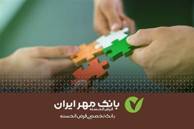 تسهیلات قرضالحسنه بانک مهر ایران برای شرکتهای دانشبنیان