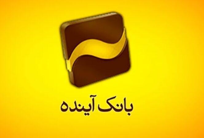 تقدیر بزرگترین مرکز درمان کرونا در اصفهان از طرح «فرشتگان سلامت» بانک آینده