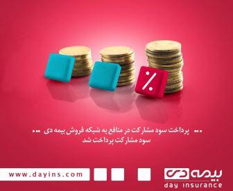 سود مشارکت در منافع به شبکه فروش بیمه دی پرداخت شد