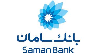 مشارکت فعال بانک سامان در نمایشگاه ایران فارما
