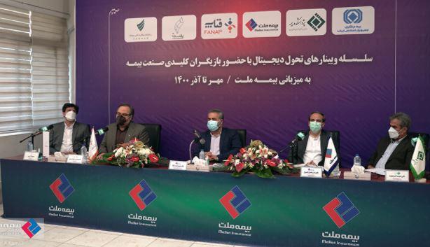 وبینار اول تحول دیجیتال به میزبانی بیمه ملت برگزار شد