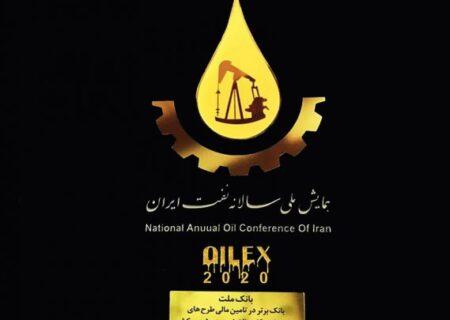 تجلیل از بانک ملت در همایش ملی سالانه نفت