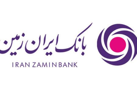 پخش زنده مجمع عمومی عادی بطور فوق العاده بانک ایران زمین