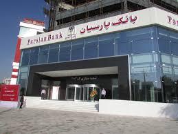 اعلام اسامی برندگان قرعه کشی حساب های قرض الحسنه بانک پارسیان