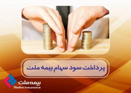 سود سهام بیمه ملت از طریق سیستم بانکی واریز شد