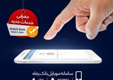 آشنایی با جدیدترین خدمات الکترونیک بانک رفاه در شرایط کرونایی