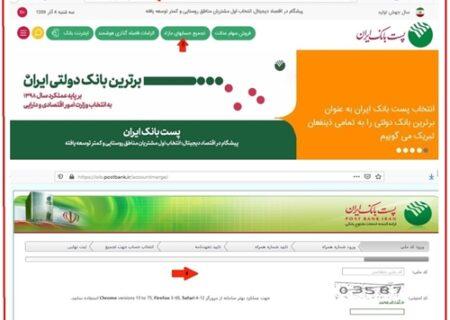تعیین تکلیف حساب های مازاد مشتریان پست بانک ایران به صورت غیرحضوری