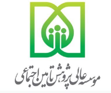 موسسه عالی پژوهش تامین اجتماعی اندیشکده برتر کشور در تولید محصولات اجتماعی و اقتصادی پیرامون کووید-۱۹
