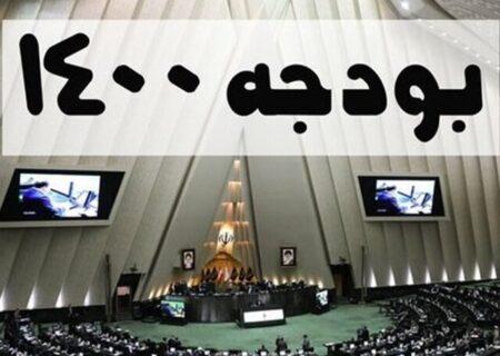 نظر مرکز پژوهشهای مجلس درباره کلیات لایحه بودجه سال ۱۴۰۰ کل کشور