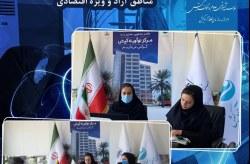 نیازهای فناورانه سازمان منطقه آزاد کیش به شرکت های دانش بنیان اعلام شد