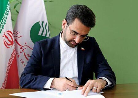 پیام مهندس آذریجهرمی وزیر ارتباطات و فناوری اطلاعات بهمناسبت روز پستبانکایران