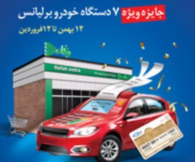 آغاز جشنواره «رفاه ملی» از امروز