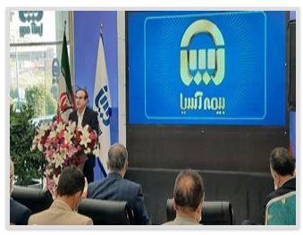 رئیس کل بیمه مرکزی : بیمه آسیا یک شرکت خوب و توانمند است