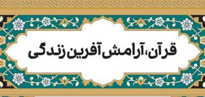 فراخوان شرکت در نخستین جشنواره «قرآن و عترت» بانک کارآفرین ویژه کارکنان و خانواده های همکاران محترم واحدهای ستادی و شعب سراسر کشور و شرکتهای زیر مجموعه