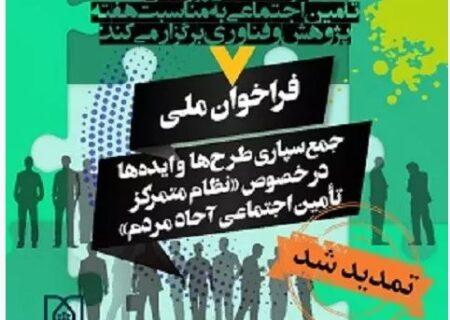 """فراخوان ملی """"جمعسپاری طرحها و ایدهها در خصوص نظام متمرکز تامین اجتماعی برای آحاد مردم"""" تمدید شد"""