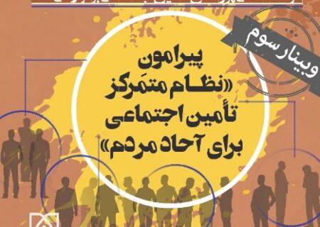 وبینار سوم «نظام متمرکز تامین اجتماعی برای آحاد مردم» برگزار میشود