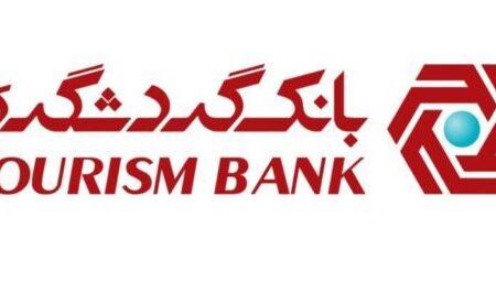 بانک گردشگری رتبه ۴۷ در بین ۱۰۰ شرکت برتر ایران را کسب کرد