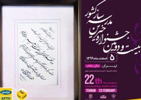 تقدیر جشنواره خیرین مدرسهساز از ایرانسل